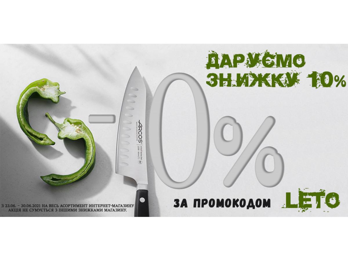 Знижка 10% на ВСЕ на оновленому сайті ARCOS