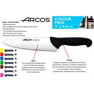 Ніж поварський 200 мм Сolour-prof Arcos  (241000)