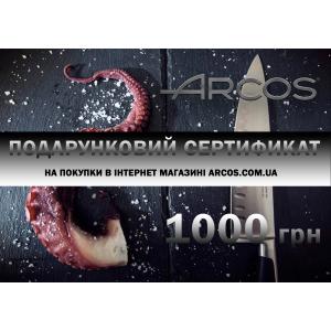Подарунковий сертифікат Arcos на 1000 грн Arcos  (Подарочный сертификат)